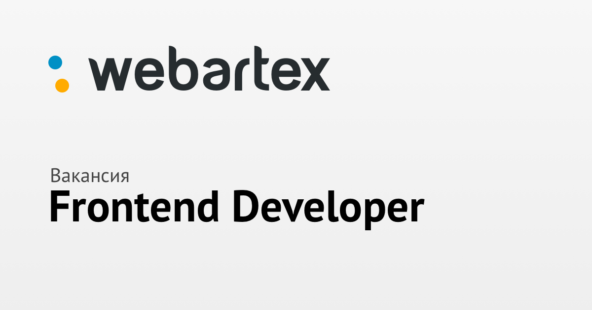 Вакансия в Webartex: Frontend Developer